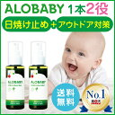 【公式】アロベビー UV&アウトドアミスト2本セット(ALOBABY)【送料無料/ポイント10倍】【新生児から使える/日焼止め/外敵対策/UV/紫外線対策/SPF15/PA++/出産祝い】
