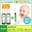 アロベビー ALOBABY お顔もOK!1本で2役!UV+アウトドア対策できるUV&アウトドアミストにビッグボトル大容量サイズが新登場 新生児から使える お湯で落とせる