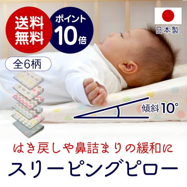 洗う度にふわふわにサンデシカSANDESICA日本製スリーピングピロー送料無料/ベビー枕/ベビーまく