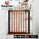 ベビーダン社ベビーゲート アバンギャルド【BD103】 基本...