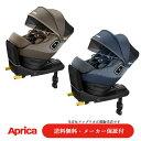 【今ならシート保護マット付】【Apricaアップリカ正規販売店】クルリラプラス360°セーフティー(Cururila+ ISOFIX)※色選択