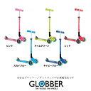 ショッピング色 【GLOBBER/DADWAY正規販売店】グロッバープリモ/フォールダブル/ライト(選べる5色)子供用キックボード・キックスケーター