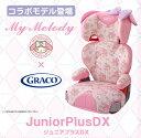 【3年保証付】 GRACO グレコ ジュニアプラスDX 【3歳からのジュニアシート】 マイメロディ(PK)67399