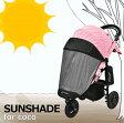 AirBuggyエアバギーココエアバギーCOCO専用サンシェード (紫外線日よけ対策)【COCOプレミアには装着できません】