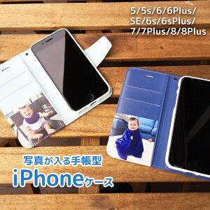 手帳型 iPhoneケース 写真入り 名入れ オリジナル iPh