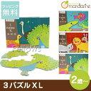 【平日あす楽】Avenue Mandarine アベニューマンダリン 3パズル XL  <全3種類> 対象年齢:2歳〜