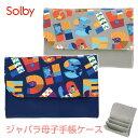 ショッピング母子手帳 Solby ジャバラ母子手帳ケースアニマルアルファベット