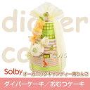 ショッピングパンパース Solby ダイパーケーキ/おむつケーキ オーガニックキャンディー青りんご