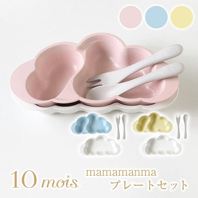 10mois(ディモワ) mamamanma プレートセット ピンク・ブルー
