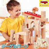 【】【即納】安心のドイツ製積木HABA(ハバ社)【ボールトラック/組立てクーゲルバーン】【楽ギフ包装】【あす楽対応】【お誕生日】3歳:男【お誕生日】4歳:女【お誕生日】4歳:男【お