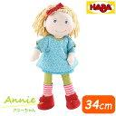 【ラッピング無料】HABA ハバ ソフト人形・アニー 34cm 対象年齢:1歳半〜 3943 プレゼント 子供