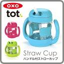 【ポイント10倍!2/20(月)9:59迄】【OXO tot(オクソートット)】ハンドル付ストローカップ-Straw Cup-<250ml/全3色>くるっと回せ...