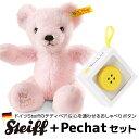 【ラッピング無料】【正規品】Pechat ペチャットとSte...