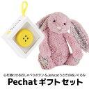 【ラッピング無料】【正規品】Pechat ペチャットとJel...