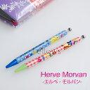 フランスアートのステーショナリー★Herve Morvan(エルベ・モルバン)ボールペンとシャープペン【あす楽対応】
