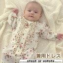 センスオブワンダー 兼用ドレス 野イチゴ ≪日本製≫日本サイズ:50〜70cm(新生児〜6ヶ月)