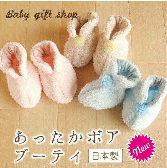 日本製マイクロボアベビーブーティー(3色)\5400以上送料無料ママ割エントリーでポイント5倍