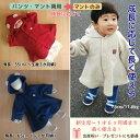 【日本製】2016年 赤ちゃんコート【\5400以上送料...