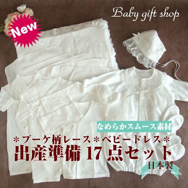 送料無料日本製出産準備セット◎セレモニーブーケ柄ベビードレス17点セット