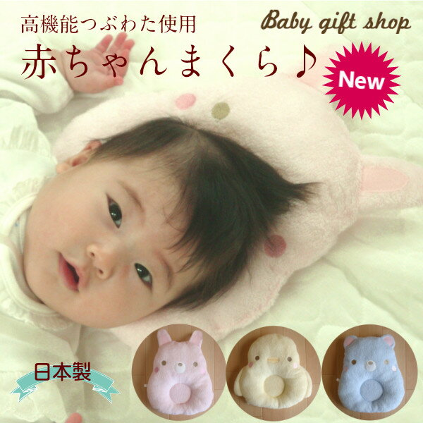日本製赤ちゃんまくら(アニマルランド/3色)*やわらか甘撚パイル《55911》楽ギフ 包装選択ベビー