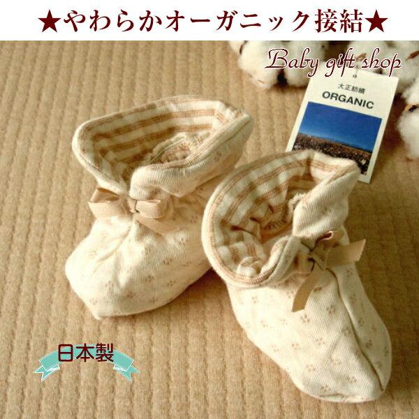 日本製ベビーブーティーやわらかオーガニック接結\5400以上送料無料ママ割エントリーでポイント5倍