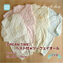 ★日本製★ベスト付きベビードレス(DREAM TIME/4色)【\5400以上送料無料】