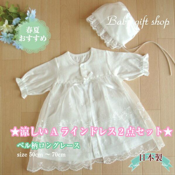 日本製快適Aライン*セレモニーベビードレス《75105》(ロングレース)フード付き2点セット送料無料