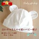 【新商品】★日本製★白いクマさんの可愛いベビー帽子【\5400以上送料無料】【あす楽】【02P03Dec16】