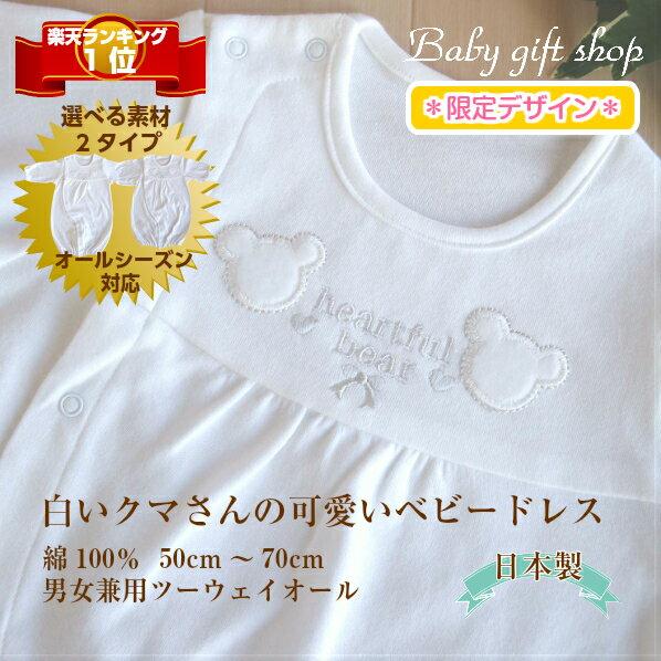 楽天ランキング1位日本製白いクマさんの可愛いベビードレス・ツーウェイオール男の子女の子\5400以上