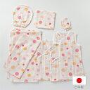 【日本製】出産準備 和風 二重ガーゼ 7点セット 肌着 お風呂 沐浴 ブランケット【送料無料】