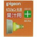 ピジョン 乳首 果汁用 クロスカット イソプレンゴム 1個入