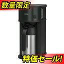 sale 特価 サーモス 真空断熱ポットコーヒーメーカー 0.7L ブラック ECF-701 BK
