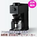 ツインバード 全自動 ミル付 コーヒーメーカー CM-D465B 6カップ用 ミル付き