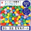 セーフティボール 600個 ボールプール用 カラーボール 追加用 ボール おもちゃ 赤ちゃん ベビー ボールプール ボールハウス 5.5cm 玩具 水遊び プール キッズ レッド ブルー イエロー グリーン ピンク カラフル 中国製 パピー 6065