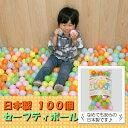 日本製セーフティボール100個 単色販売可 6800 追加用ボール ボールハウス用