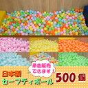 日本製セーフティボール500個 単色販売可 6800 追加用ボール ボールハウス用