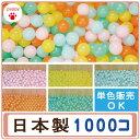 新色追加!! 日本製セーフティボール 1000個 ボールプール用 カラーボール 追加用 ボール おもちゃ 赤ちゃん ベビー ボールプール ボールハウス 5.5cm 玩具 プール ball 子供用 キッズ パピー 6800  入園 入学 入園祝 入学祝 お祝い
