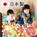 新色追加!! 日本製セーフティボール 500個 ボールプール用 カラーボール 追加用 ボール おもちゃ 赤ちゃん ベビー ボールプール ボールハウス 5.5cm 玩具 水遊び プール ball 500P 子供用 キッズ 5色 パピー 6800  クリスマス クリスマスプレゼント