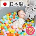 新色追加!! 日本製セーフティボール 150個 ボールプール用 カラーボール 追加用 ボール おもちゃ 赤ちゃん ベビー ボールプール ボールハウス 子供用 キッズ お祝い 誕生日 プレゼント 誕生日プレゼント