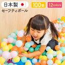 新色追加!! 日本製セーフティボール 100個 ボールプール カラーボール おもちゃ ボールハウス 追加用 ボール 赤ちゃん ベビー ボールプール用 5.5cm 玩具 プール ball 子供用 キッズ パピー 6800  入園 入学 入園祝 入学祝 お祝い