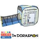送料無料 I'm Doraemon どこでもボールハウス トンネル ボール50個付き プレイハウス どらえもん ボールハウス ボールプール おしゃれ かわいい サンリオ おもちゃ 秘密道具 人気 キッズスペース パピー 690  入園 入学 入園祝 入学祝 お祝い