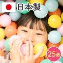 送料無料 日本製セーフティボール25個 カラーボール おもちゃ ボールプール ボールハウス 追加用ボール パステル PUPPY 買いまわり 入園 入学 入園祝 入学祝 お祝い