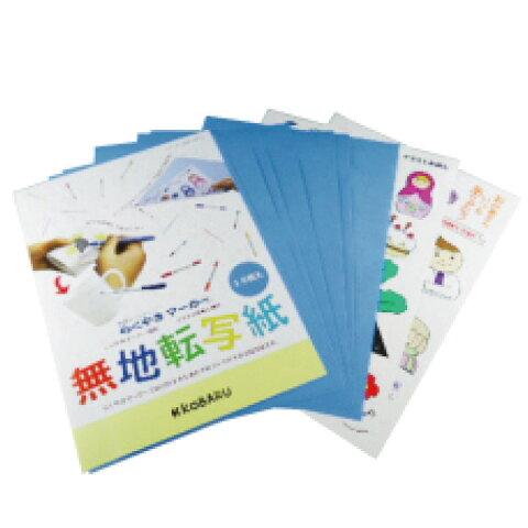 無地転写紙セット 転写 餌付け らくやき マーカー 印刷 プリンター キャラクター まね 日本製 上から なぞる 無地 紙 イラスト 見本