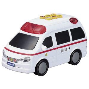 おしゃべりピカピカ救急車 おもちゃ 玩具 楽しい キッ