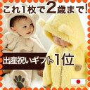 """赤ちゃん 着ぐるみ これ1枚で2歳まで!日本製""""2wayあん..."""