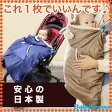 抱っこ紐 防寒 レインカバー エルゴ対応!ベビーカーにも使える 3シーズン使える安心の日本製(雨対策・寒さ対策・防寒・防寒着・かわいい・もこもこボア・赤ちゃん・ベビーケープ・ママコート・フットマフ・抱っこひも・ベビーキャリア・カバー・抱っこ紐 カバー)