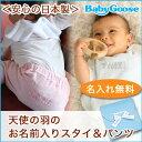 《Pre-mo掲載のお名前入り出産祝い》 天使の羽がついたスタイ&パンツ  (名入れ・男の子・女の子・よだれかけ)BabyGoose(ベビーグース)