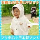 着るだけで全身UVカットだからママ安心♪ベビーケープ【91%以上UVカットのしろくまさんマント】ポンチョ型のマントだから、ケープやパーカーみたいにサッと着られて赤ちゃんの紫外線対策帽子とお揃いで夏のおでかけに選ばれているベビー服(新生児の出産祝いにもおすすめ)