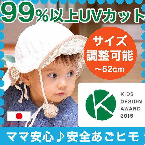 キッズデザイン賞受賞99%UVカット&安全あごヒモのママ安心♪赤ちゃんUV帽子。ベビーの夏の紫外線対