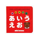 ブラウンベアファミリーのミニブック (1)はじめてのあいうえお ★☆MIKIHOUSE(ミキハウス)★☆【10P03Dec16】